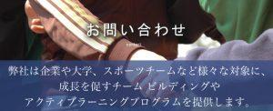 広島の指導者派遣,チームビルディ ング会社エデュアクテベーターズ