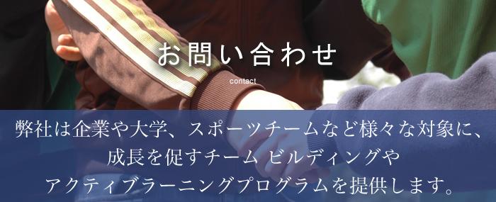 広島の指導者派遣,チームビルディング会社エデュアクテベーターズ